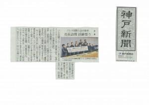 神戸新聞2013